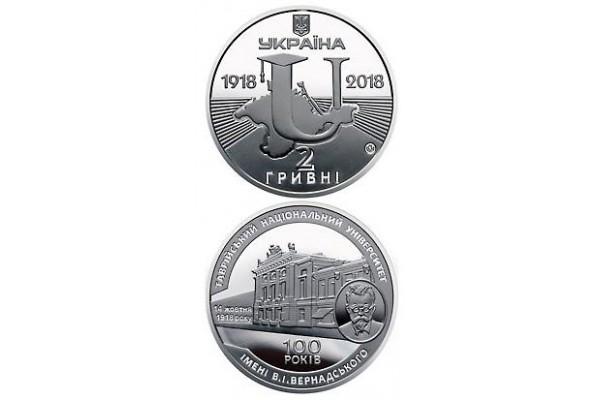 Монета УКРАИНА 2 ГРИВНЫ  2018 год 100 лет Таврийский Национальный Университет им. Вернадского По лучшей цене! Заходите, у нас отличный выбор Украинских монет! Бесплатная доставка по Москве! Быстрая отправка почтой!