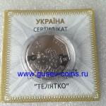 2014  Монета Украина 2 гривны  ТЕЛЕЦ ТЕЛЯТКО ЗОДИАК детский серебро