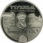 2015 Монета Украина 5 гривен ТЕРНОПОЛЬ город