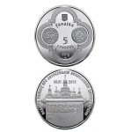 Монета Украина 5 гривен 2009 г. Предоставление Томосу об автокефалии Православной церкви Украины  МОНЕТА В КАПСУЛЕ!