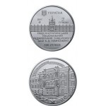 2017 Монета Украина 2 гривны Южноукраинский педагогический университет им. Ушинского