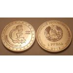 2016 Монета Приднестровье 1 рубль ЗОДИАК ВОДОЛЕЙ