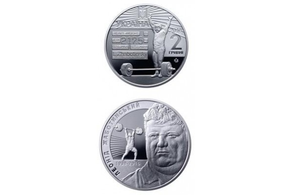 Монета УКРАИНА 2 ГРИВНЫ  ЛЕОНИД ЖАБОТИНСКИЙ По лучшей цене! Заходите, у нас отличный выбор Украинских монет! Бесплатная доставка по Москве! Быстрая отправка почтой!