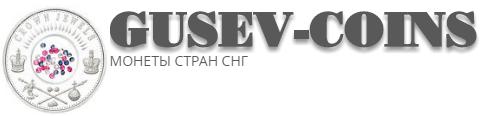 Магазин монет gusev-coins.ru